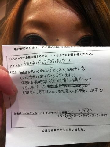 20120328-213005.jpg